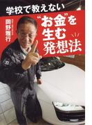 """学校で教えない""""お金""""を生む発想法(朝日新聞出版)"""