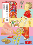 京都遊び 三十三景(朝日新聞出版)