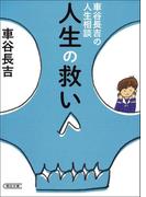 車谷長吉の人生相談 人生の救い(朝日新聞出版)