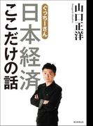ぐっちーさん 日本経済ここだけの話(朝日新聞出版)
