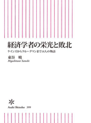 経済学者の栄光と敗北 ケインズからクルーグマンまで14人の物語(朝日新聞出版)