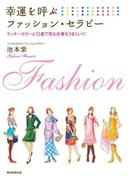 幸運を呼ぶファッション・セラピー ラッキーカラーと12星で恋も仕事もうまくいく!