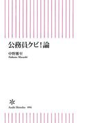 公務員クビ!論(朝日新聞出版)