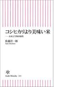 コシヒカリより美味い米 お米と生物多様性(朝日新聞出版)