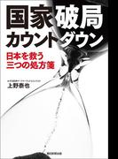 国家破局カウントダウン 日本を救う三つの処方箋