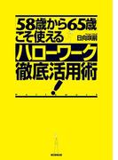 「58歳から65歳」こそ使えるハローワーク徹底活用術!(朝日新聞出版)