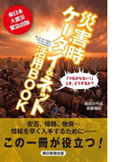 災害時 ケータイ&ネット活用BOOK