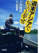 週末アジアでちょっと幸せ(朝日新聞出版)