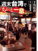 週末台湾でちょっと一息(朝日新聞出版)