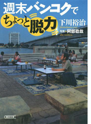 週末バンコクでちょっと脱力(朝日新聞出版)