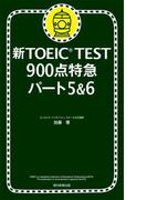 新TOEIC TEST 900点特急 パート5&6