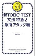 新TOEIC(R) TEST 文法 特急2 急所アタック編