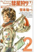 彗星狩り(下) 星のパイロット2 分冊2(朝日新聞出版)