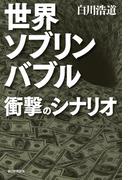 世界ソブリンバブル 衝撃のシナリオ(朝日新聞出版)