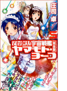 それゆけ! 宇宙戦艦ヤマモト・ヨーコ【完全版】5(朝日新聞出版)