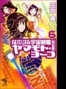 それゆけ! 宇宙戦艦ヤマモト・ヨーコ【完全版】6(朝日新聞出版)