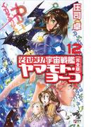 それゆけ! 宇宙戦艦ヤマモト・ヨーコ[完全版]12(朝日新聞出版)