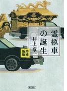増補新版 霊柩車の誕生(朝日新聞出版)