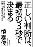 正しい判断は、最初の3秒で決まる(朝日新聞出版)