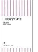 田中角栄の昭和