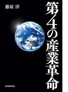 第4の産業革命(朝日新聞出版)