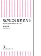 地方にこもる若者たち(朝日新聞出版)