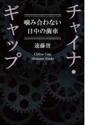 チャイナ・ギャップ 噛み合わない日中の歯車(朝日新聞出版)
