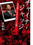 チャイナ・ジャッジ 毛沢東になれなかった男(朝日新聞出版)