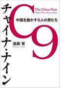 チャイナ・ナイン 中国を動かす9人の男たち(朝日新聞出版)