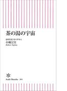 茶の湯の宇宙(朝日新聞出版)