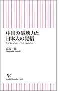 中国の破壊力と日本人の覚悟 なぜ怖いのか、どう立ち向かうか(朝日新聞出版)