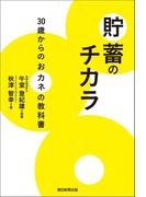 貯蓄のチカラ 30歳からのおカネの教科書(朝日新聞出版)