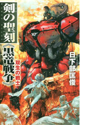 剣の聖刻《黒竜戦争》 双生の戦士(朝日新聞出版)