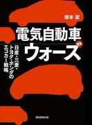 電気自動車ウォーズ 日産・三菱・トヨタ・ホンダのエコカー戦略(朝日新聞出版)