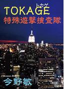 TOKAGE 特殊遊撃捜査隊(朝日新聞出版)