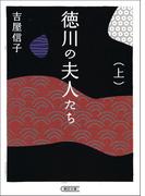徳川の夫人たち 上 新装版(朝日新聞出版)