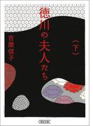 徳川の夫人たち 下 新装版(朝日新聞出版)