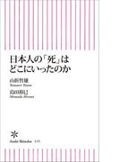 日本人の「死」はどこにいったのか(朝日新聞出版)