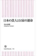 日本の貴人151家の運命