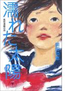 濡れた太陽 高校演劇の話(下)