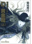 吸血鬼ハンター(25) D‐黄金魔(上)(朝日新聞出版)