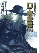 吸血鬼ハンター25 D-黄金魔〔下〕(朝日新聞出版)