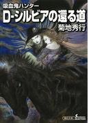吸血鬼ハンター(26) D‐シルビアの還る道(朝日新聞出版)