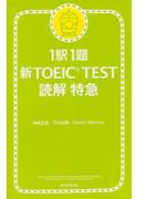 1駅1題 新TOEIC TEST 読解 特急(1)
