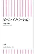ビール・イノベーション(朝日新聞出版)