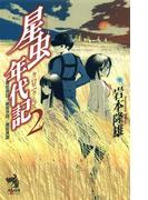 星虫年代記(2) 鵺姫真話/鵺姫序翔/鵺姫異聞