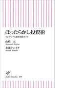 ほったらかし投資術 インデックス運用実践ガイド(朝日新聞出版)