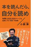 本を読んだら、自分を読め(朝日新聞出版)