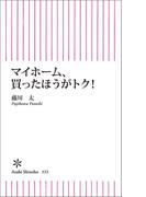 マイホーム、買ったほうがトク!(朝日新聞出版)