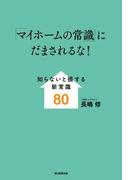 「マイホームの常識」にだまされるな! 知らないと損する新常識80(朝日新聞出版)
